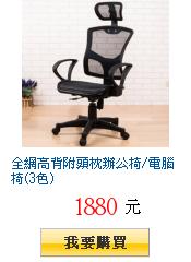 全網高背附頭枕辦公椅/電腦椅(3色)
