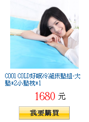 COOl COLD好眠冷凝床墊組-大墊*2小墊枕*1