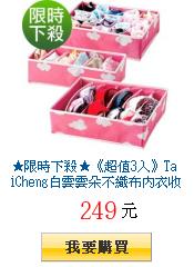 ★限時下殺★《超值3入》TaiCheng白雲雲朵不織布內衣收納置物盒三件套-兩色可選