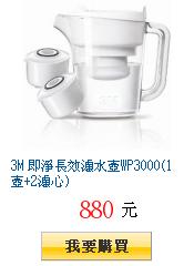 3M 即淨長效濾水壺WP3000(1壺+2濾心)