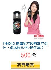 THERMOS 膳魔師不銹鋼真空保冰、保溫瓶 0.35L-時尚黑         (JMX-350-MBK)