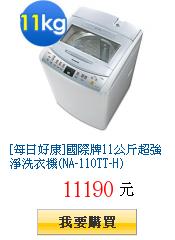 [每日好康]國際牌11公斤超強淨洗衣機(NA-110TT-H)