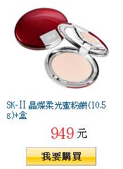 SK-Ⅱ 晶燦柔光蜜粉餅(10.5g)+盒