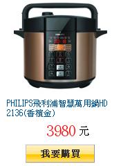 PHILIPS飛利浦智慧萬用鍋HD2136(香檳金)