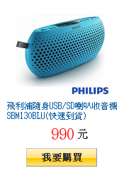 飛利浦隨身USB/SD喇叭收音機SBM130BLU(快速到貨)