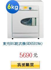 東元6KG乾衣機(QD6581NA)