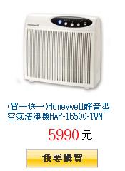 (買一送一)Honeywell靜音型空氣清淨機HAP-16500-TWN