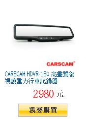 CARSCAM HDVR-160 高畫質後視鏡重力行車記錄器