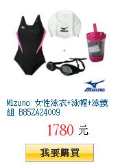 Mizuno 女性泳衣+泳帽+泳鏡組 B85ZA24009