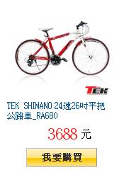 TEK SHIMANO 24速26吋平把公路車_RA680