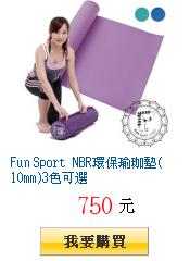 Fun Sport NBR環保瑜珈墊(10mm)3色可選