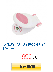 CHANSON JS-120 貝殼機Shell Power