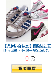 【品牌聯合特賣】慢跑鞋初夏限時回饋‧任選一雙$1590起