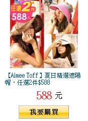 【Aimee Toff】夏日精選遮陽帽‧任選2件$588