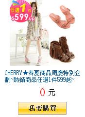 CHERRY★春夏商品周慶特別企劃~熱銷商品任選1件599起~