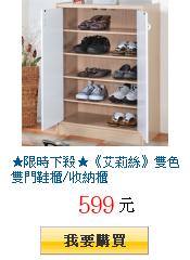 ★限時下殺★《艾莉絲》雙色雙門鞋櫃/收納櫃