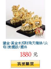 鎏金-黃金水招財飛天貔貅/公母1對擺設/擺件