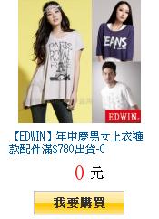 【EDWIN】年中慶男女上衣褲款配件滿$780出貨-C
