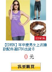 【EDWIN】年中慶男女上衣褲款配件滿$780出貨-B