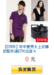 【EDWIN】年中慶男女上衣褲款配件滿$780出貨-A