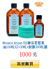Monaco Argan         Oil摩洛哥堅果油100MLX2+30ML+髮膜300ML獨家19折