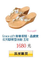 Grace gift奢華假期.晶鑽寶石夾腳楔型涼鞋 五彩