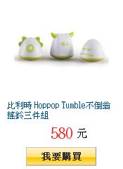比利時 Hoppop Tumble不倒翁搖鈴三件組