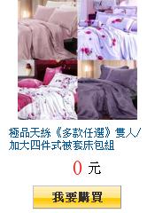 極品天絲《多款任選》雙人/加大四件式被套床包組
