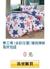夢工場 (多款任選) 精梳棉被套床包組