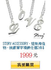 STORY ACCESSORY - 姐妹淘信物 -         純銀單字項鍊任選2件$1999