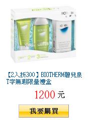 【2入折300】BIOTHERM碧兒泉 T字無瑕限量禮盒