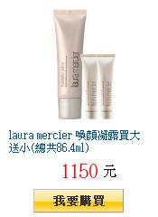 laura mercier 喚顏凝露買大送小(總共86.4ml)