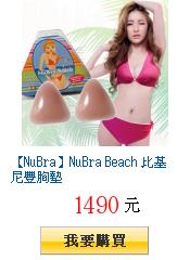 【NuBra】NuBra Beach 比基尼豐胸墊