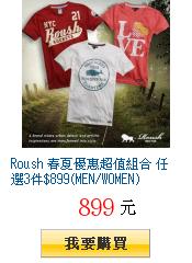 Roush 春夏優惠超值組合 任選3件$899(MEN/WOMEN)