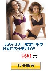 【EASY SHOP】歡樂年中慶!好感內衣任選3件990
