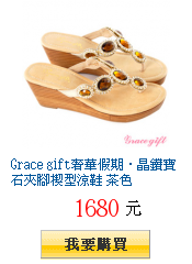Grace gift奢華假期.晶鑽寶石夾腳楔型涼鞋 茶色