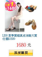 LIDO 夏季質感真皮涼鞋大賞任選$1680