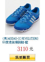 (男)ADIDAS-CC REVOLUTION360度透氣慢跑鞋-藍
