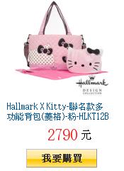 Hallmark X         Kitty-聯名款多功能背包(菱格)-粉-HLKT12B056PK