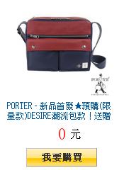 PORTER - 新品首發★預購(限量款)DESIRE潮流包款!送贈品+購物金