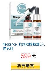 Neogence 粉刺溶解精華2入優惠組