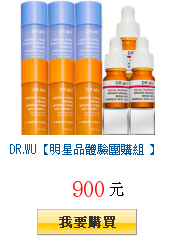 DR.WU【明星品體驗團購組 】