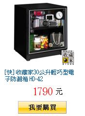 [快] 收藏家30公升輕巧型電子防潮箱 HD-42