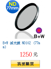 B+W 減光鏡 ND102 (77mm)