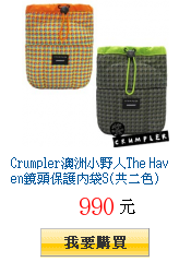 Crumpler澳洲小野人The Haven鏡頭保護內袋S(共二色)