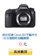 每日好康-Canon 6D(平輸中文)☆任選超殺加購鏡頭
