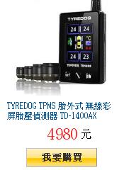TYREDOG TPMS 胎外式 無線彩屏胎壓偵測器 TD-1400AX