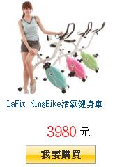 LaFit KingBike活氧健身車