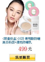 1028 傳明酸防曬美白粉蕊+潤色防曬乳