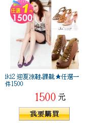 iki2 迎夏涼鞋,踝靴★任選一件1500